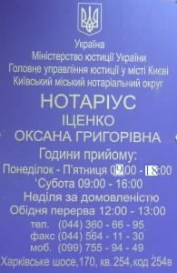 Нотаріус-на-Харківському-Іценко