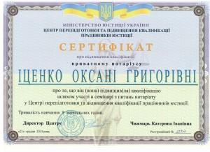 Notarius-Harkovskoe-Shosse, Нотариус Хаорьковское Шоссе, Нотариус Харьковский масив