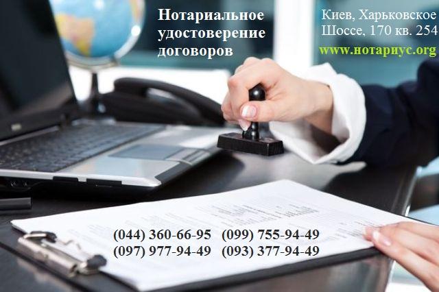 нотариальное удостоверение договора дарения корпоративных прав, нотариальное удостоверение брачного договора, нотариальное удостоверение договоров, договора подлежащие нотариальному удостоверению, нотариальное удостоверение договора аренды, договор подлежит нотариальному удостоверению, нотариальному удостоверению подлежит договор в случаях, какие договоры подлежат нотариальному удостоверению, договор куплю продажи, договор купли продажи,договор купли продажи образец, договор купли продажи образец Украина, договор куплю продажи земельного участка, договор купли продажи земельного участка