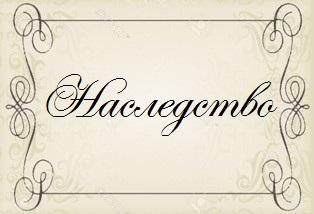 Нотариус Киев, Нотариус Харьковский, Нотариус Дарница, Нотариус Прозняки, Нотариус наследство, Нотариус завещание, как оформить наследство после смерти украина, как оформить наследство, оформить наследство после смерти, как оформить дом по наследству в украине, как оформить наследство после смерти украина 2015, как оформить наследство по завещанию в украине, как оформить наследство в селе украина, как оформить наследство по закону пошаговая инструкция, как оформить пай по наследству, как оформить наследство из америки, как правильно оформить наследство, как оформить наследство по завещанию, как оформить право на наследство в украине, наследство принято но не оформлено украина, кто оформляет договор наследства на недвижимость 2016г, как оформить обязательная доля в наследстве, сколько стоит оформить наследство, сколько стоит оформить наследство у нотариуса, как оформить право на наследство, как оформить наследство после смерти мужа, где оформить наследство после смерти, можно ли оформить наследство в другом городе, как оформить наследство на квартиру, как оформить дом в наследство после смерти, как оформить наследство без завещания, как оформить наследство на дом и землю, как правильно оформить наследство на дом, не оформили вовремя наследство, где оформить вступление в наследство, оформить наследство на квартиру у нотариуса, как оформить наследство после смерти матери, как правильно оформить завещание на наследство, как оформить в наследство дом в деревне, как оформить квартиру в наследство после смерти, оформить наследство после смерти документы, оформить наследство в украине, можно ли оформить наследство, сколько стоит оформить наследство в украине, наследник не оформляет наследство, ак оформить наследство на квартиру в украине