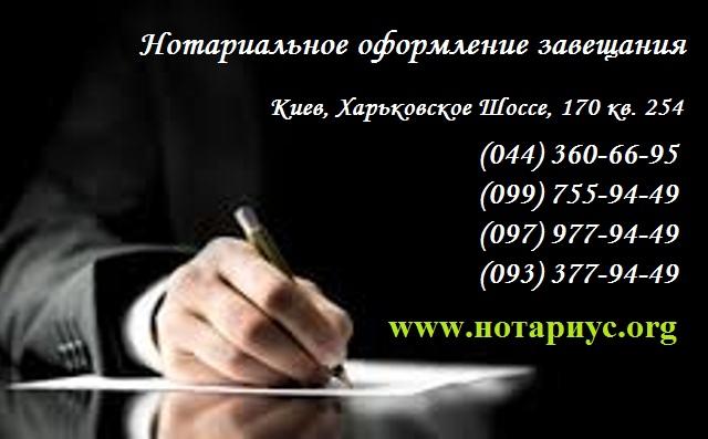 как оформить завещание, сколько стоит оформить завещание у нотариуса, как оформить наследство по завещанию в Украине, как оформить завещание в Украине, сколько стоит оформить завещание, как оформить квартиру по завещанию в Украине, как оформить завещание на дом в Украине, как оформить завещание на квартиру, как оформить наследство по завещанию, как оформить завещание на квартиру сколько стоит, как оформить наследство по завещанию на дом,