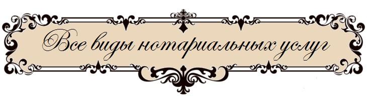 Нотариус Киев,Регистрация недвижимости в Киеве,Договор купли продажи,Нотариус Дарница,Доверенность на автомобіль,Нотариально заверенный перевод доверенности в Киеве, Завещание, Наследство, Нотариус Харьковский, Договор дарения, Договор купли продажи авто, Доверенность на ребенка для выезда за границу, Нотариус Киев, Нотариус Харьковский, Нотариус Дарница, Нотариус Прозняки, Нотариус наследство, Нотариус завещание, нотариус доверенность