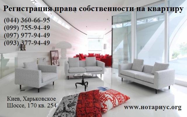 Регистрация недвижимости,,регистрация права собственности на недвижимость,свидетельство о государственной регистрации права собственностирегистрация прав собственности на недвижимость в украине,регистрация права собственности на квартиру,м,регистрация права собственности;