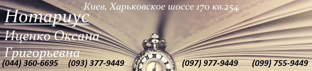 Нотариус.org — Нотариус Киев