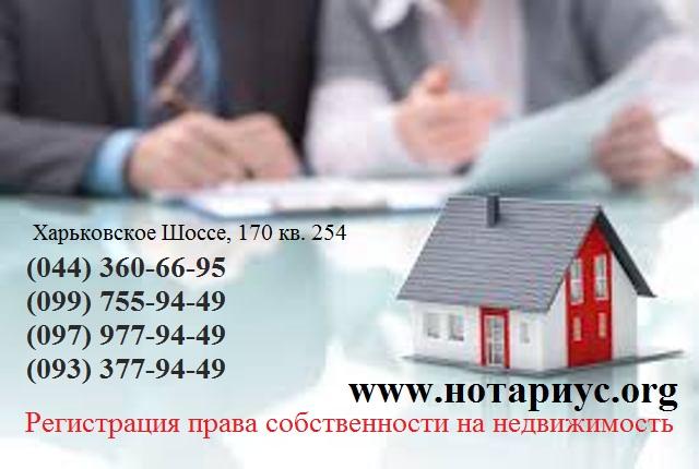 нотариус киев,Регистрация недвижимости,регистрация права собственности на недвижимость,свидетельство о государственной регистрации права собственности,регистрация прав собственности на недвижимость в украине,регистрация права собственности на земельный участок,регистрация права собственности на квартиру,регистрация права собственности на землю