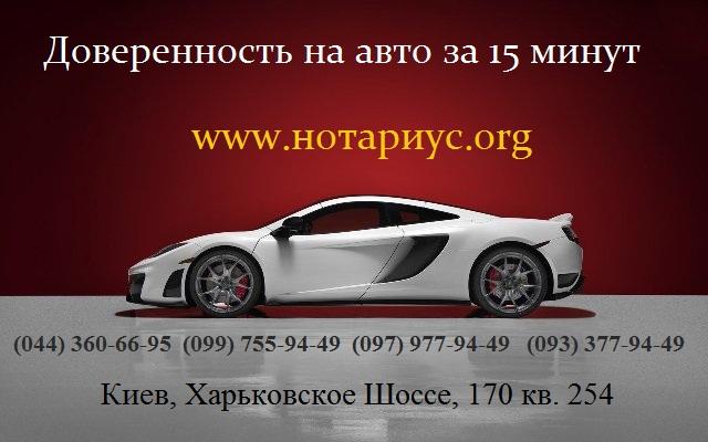 нотариус киев,doverennost-na-avto,доверенность на авто,генеральная доверенность,генеральная доверенность на автомобиль,генеральная доверенность на автомобиль в украине,доверенность на управление автомобилем на украине, генеральная доверенность на автомобиль цена,доверенность на автомобиль,доверенность на машину;