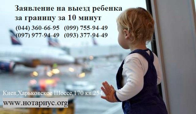 нотариус киев,doverennost-na-vyivoz-rebenka,доверенность на вывоз ребенка,заявление на выезд ребенка за границу образец,заявление на выезд ребенка,доверенность выезд ребенок,доверенность родителя на выезд ребенка,образец доверенности на выезд ребенка;
