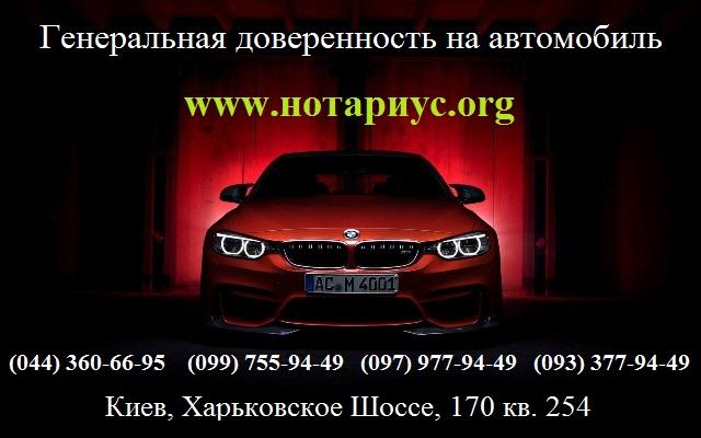 нотариус киев,generalnaya-doverennost,доверенность на авто,генеральная доверенность,генеральная доверенность на автомобиль,генеральная доверенность на автомобиль в украине,доверенность на управление автомобилем на украине, генеральная доверенность на автомобиль цена,доверенность на автомобиль,доверенность на машину;