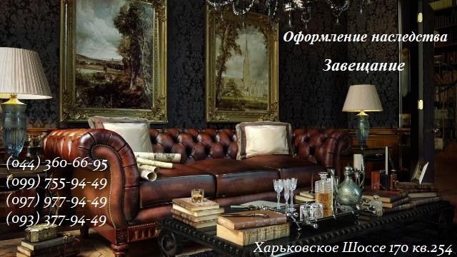 нотариус киев,наследство,вступление в наследство,наследство по закону украины,оформление наследства,оформление наследства в украине в 2016 году,как оформить наследство,налог на наследство;