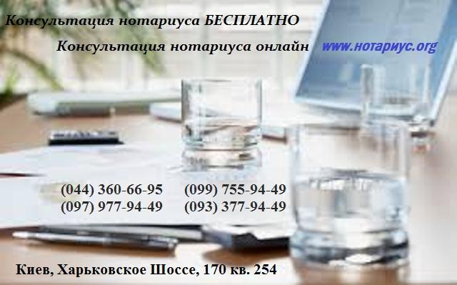 нотариус киев,нотариус онлайн консультация бесплатно украина,консультация нотариуса бесплатно по телефону,нотариус онлайн консультация бесплатно украина,консультация нотариуса онлайн,консультация нотариуса,консультация нотариуса бесплатнобесплатная консультация нотариуса онлайн,;