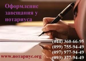 Нотариус Харьковское шоссе, нотариус на харьковском, нотариус харьковский масив, нотариус киев, как оформить завещание, сколько стоит оформить завещание у нотариуса, как оформить наследство по завещанию в украине, как оформить завещание в украине, сколько стоит оформить завещание, как оформить квартиру по завещанию в украине, как оформить завещание на дом в украине, как оформить завещание на квартиру, как оформить наследство по завещанию, как оформить завещание на квартиру сколько стоит, как оформить наследство по завещанию на дом, как оформить наследство на квартиру по завещанию, оформить завещание цена украина 2016, что лучше оформить дарственную или завещание, как лучше оформить квартиру дарение или завещание, как оформить земельный пай по завещанию, оформить завещание цена украина, как правильно оформить завещание на наследство, как правильно оформить завещание на квартиру, сколько стоит оформить завещание украина, как правильно оформить завещание, как оформить наследство без завещания, как оформить дом по завещанию, как правильно оформить завещание на дом, как лучше оформить завещание, завещание оформлено на двох, где оформить завещание на квартиру, сколько стоит оформить наследство по завещанию, как оформить право на наследство без завещания, сколько стоит оформить завещание на дом, где оформить завещание, бабушка оформила завещание на внука, где оформить наследство по завещанию, оформить наследство по завещанию цена, как можно оформить завещание, что дешевле оформить дарственную или завещание, как оформить наследство без завещания на квартиру, как оформить квартиру по завещанию после смерти, завещание на машину как оформить, где можно оформить завещание на квартиру, что нужно чтобы оформить завещание, как оформить право на наследство по завещанию, как оформить наследство по завещанию пошаговая инструкция, можно ли оформить завещание, как оформить завещание после смерти, оформить завещание цена, оформить завещание на ребенка, оформить наследство после смерти б