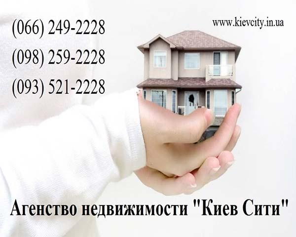 Купить квартиру недорого; купить квартиру у хозяева; купить квартиру без посредников; купить квартиру на Дарнице;Купить квартиру в дарницком районе; купить квартиру в киеве; купить квартиру в киеве недорого; купить 1 комнатную квартиру; купить 2 комнатную квартиру; купить 3 комнатную квартиру; купить 4 комнатную квартиру; купить квартиру на позняках; купить квартиру на Харьковском; купить квартиру на драгоманова; купить квартиру на Ревуцкого; Купить квартиру на пчелки; Купить квартиру в святошинском районе;Купить квартиру в голосеевском районе не дорого; Купить квартиру в деснянском районе не дорого; Купить квартиру в дарницком районе не дорого; Купить квартиру в днепровском районе не дорого; Купить квартиру в соломенском районе не дорого; Купить квартиру в подольском районе не дорого; Купить квартиру в печерском районе не дорого; Купить квартиру в шевченковском районе не дорого; Купить квартиру в оболонском районе не дорого; Купить квартиру в святошинском районе не дорого;