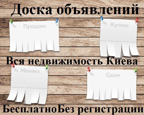 Вторичный рынок Киев;купить вторичное жилье на доске; купить однокомнатную квартиру в киеве на вторичном рынке; купить квартиру в киеве на вторичном рынке без посредников; доска объявлений недвижимость; разместить объявление киев; разместить объявление о продаже квартиры киев; дать объявление о продаже квартиры бесплатно; бесплатные объявления украина без регистрации; бесплатные объявления киев о продаже дома; популярные доски объявлений украины; лучшие доски объявлений украины 2016; доски объявлений украины список; самые популярные доски объявлений киева; рейтинг досок объявлений украины по посещаемости; Доска объявлений. Разместить объявление о продаже или аренде недвижимости.Дать объявление о продаже квартиры БЕСПЛАТНО. Разместить объяву БЕЗ РЕГИСТРАЦИИ.