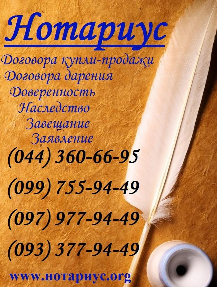 notarius-nasledstvo-kiev.jpg