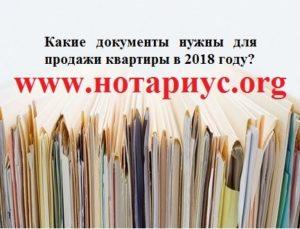 Какие документы нужны для продажи квартиры в 2018 году?;какие документы нужны для продажи квартиры; какие нужны документы для продажи квартиры в украине; документы при покупке квартиры украина; документы при покупке квартиры в новостройке; документы для продажи квартиры; документы при покупке квартиры украина; документы при покупке квартиры вторичка; перечень документов на покупку вторичного жилья; как безопасно купить квартиру на вторичном рынке; покупка квартиры на вторичном рынке действия покупателя; как безопасно купить квартиру на вторичном рынке; что нужно знать при покупке квартиры на вторичном рынке украина; что нужно знать при покупке квартиры украина 2018