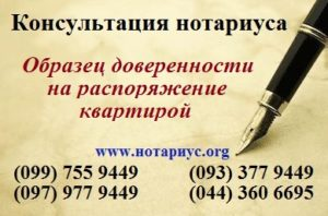 Нотариус позняки,доверенность Позняки, нотариус осокорки, нотариус харьковская;нотариус в субботу;бесплатная консультация нотариуса;доверенность на квартиру;доверенность на продажу квартиры образец украина; доверенность на продажу квартиры образец украина;генеральная доверенность на квартиру образец;доверенность на продажу квартиры украина;генеральная доверенность на недвижимость украина;генеральная доверенность на недвижимость цена;срок действия генеральной доверенности на недвижимость;