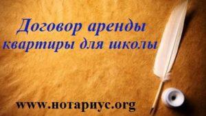 dogovor-arendy-kvartiry-dlya-shkoly, Договор аренды квартиры для школы.