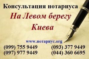 Нотариус левый берег, нотариус левый берег киев, нотариус киев Дарница, нотариус киев днепровский район,