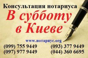 Нотариус Киев. Нотариус суббота. Нотариус в субботу. Нотариус Киев суббота. Бесплатная консультацию нотариуса в субботу. Нотариальные действия в субботу.