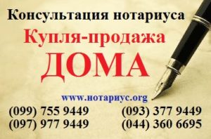 Покупка дома документы Украина. Договор дарения жилого дома и земельного участка.Оформление купли продажи дома в Украине 2019.