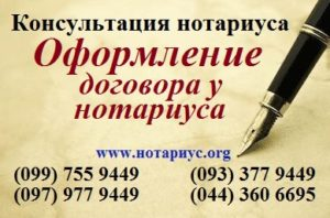 Оформить договор нотариус. Только бесплатная КОНСУЛЬТАЦИЯ НОТАРИУСА. Оформляем договор купли-продажи квартиры, земли, дома. Позняки, Осокорки, Харьковский.