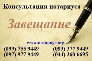 Нотариус Киев,Наследство по завещанию Киев,Украина,налог,делится при разводе,и по закону,оформление,оформить,открыть,открывается через,обязательная доля.