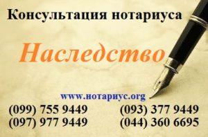 Нотариус Киев наследство,консультация нотариуса наследство,оформить,оформление, вступить в наследство,окрыть наследство,наследственное дело, позакону.