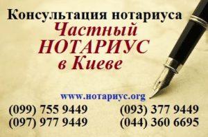 Нотариус регистратор Киев,Дарницкий,Днепровский,Деснянский район,закрытие ип Киев,регистрация фоп,реєстрація фоп у нотаріуса,консультации по открытию фоп.