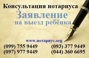 Нотариус Киев.доверенность на ребенка бабушке,за границу,цена,генеральная,представление интересов,разрешение на выезд ребенка киев,на вывоз,за кордон.