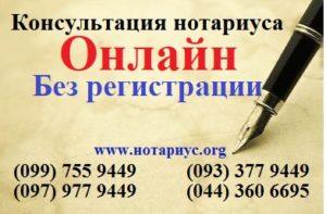 Консультация нотариуса онлайн без регистрации,бесплатная, юриста по недвижимости,бесплатная юридическая консультация,консультация по недвижимости
