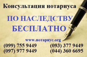 Нотариус Киев,консультация по наследству бесплатно,онлайн консультации по наследству,нотариус наследство,оформление наследства,цена,в Украине, сколько стоит