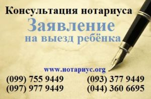 Нотариус Киев,заявление на выезд ребёнка киев,разрешение на выезд ребёнка,за границу, содним родителем,Позняки,суббота,в субботу,Осокорки,срочно сделать