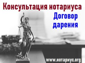 Оформить договор дарения Киев,как оформить дарственную на квартиру,как оформить дарственную на квартиру между близкими родственниками,как оформить дарственную на квартиру дочь какие нужны документы,как оформить дарственную,сколько стоит оформить дарственную на квартиру у нотариуса,как оформить дарственную на дом с земельным участком,как подарить подаренную квартиру,как оформить дарственную на квартиру на дочь какие нужны документы,сколько стоит оформить дарственную на квартиру у нотариуса,оформить дарственную на квартиру,сколько стоит оформить дарственную,как оформить дарственную на долю в квартире,сколько стоит оформить дарственную на квартиру,договор дарения как оформить,как подарить квартиру родственнику пошаговая инструкция,как оформить дарственную на квартиру на сына какие нужны документы,как оформить договор дарения квартиры родственнику;