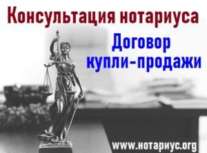 Оформить договор купли-продажи Киев,где оформить договор купли продажи квартиры,договор купли продажи квартиры как оформить,как оформить договор купли продажи автомобиля,договор купли продажи автомобиля как правильно оформить,как правильно оформить договор купли продажи автомобиля с рук образец,как оформить договор купли продажи автомобиля самостоятельно,можно ли оформить договор купли продажи квартиры,договор купли продажи как оформить,договор купли продажи квартиры как правильно оформить,договор купли продажи авто оформить,сколько стоит оформить договор купли продажи квартиры у нотариуса,как правильно оформить договор купли продажи автомобиля с рук,договор купли продажи оформить,сколько стоит оформить договор купли продажи у нотариуса, где оформить договор купли продажи земельного участка,договор купли продажи авто как оформить, как оформить договор купли продажи земельного участка самостоятельно, что лучше оформить дарственную или договор купли продажи,как оформить договор купли продажи дома с земельным участком,договор купли продажи квартиры оформить;