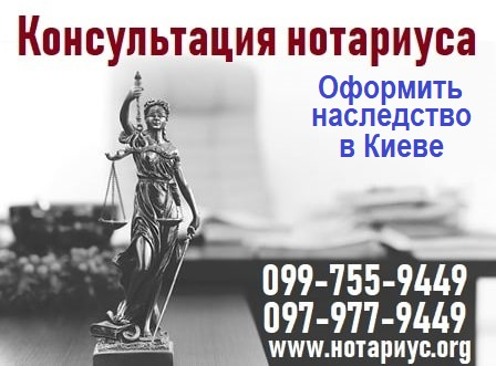 Оформить наследство в Киеве,сколько стоит,цена,стоимость оформления наследства,киев,оформление наследства,вступить в наследство,окрыть наследственное дело