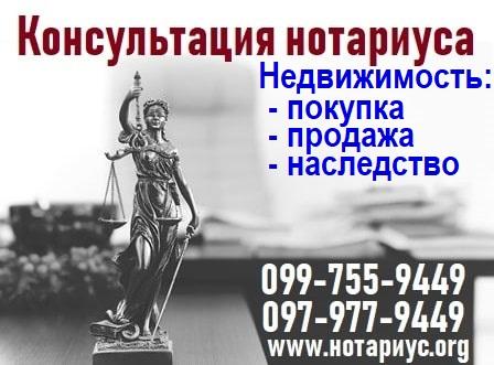 консультация нотариуса по недвижимости, юрист по недвижимости киев отзывы, юрист для покупки квартиры киев, юрист для продажи квартиры, консультация юриста по недвижимости, хороший юрист по недвижимости киев