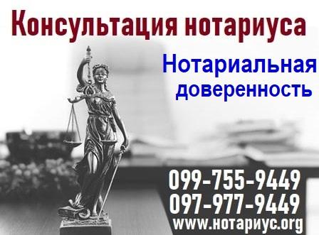 нотариальная доверенность киев, нотариальная доверенность цена киев, нотариальная доверенность цена киев, оформление доверенности стоимость,генеральная,оформить в киеве, у нотариуса,Дарницкий район