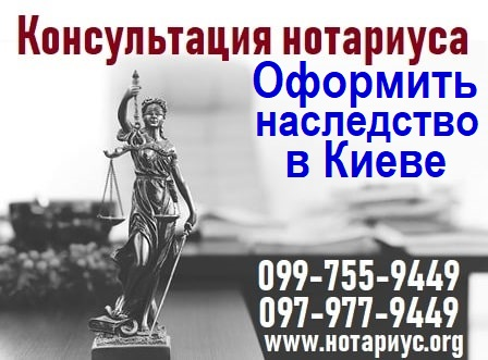 Нотариус по наследству Киев,нотариус наследство, нотариус оформить наследство, нотариус оформить наследство Киев, нотариус оформление наследства, оформление наследства на квартиру, оформление наследства дом, оформление наследства земельный участок, вступить,стоимрость, оформление наследства Дарницкий,район, оформление наследства Правый берег