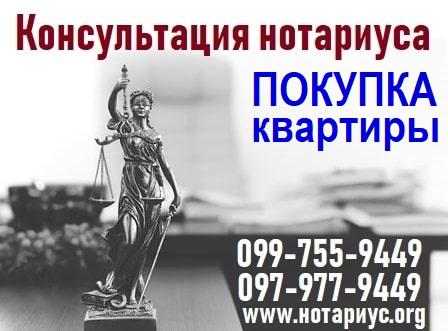 нотариус покупка квартиры киев, оформление купли продажи квартиры в украине, договор купли продажи квартиры цена, сколько стоит переоформить квартиру, налог при продаже квартиры, какие документы нужны для продажи квартиры украина, сколько берет нотариус за договор купли-продажи, нотариус покупка квартиры позняки, нотариус покупка квартиры Дарницкий район, нотариус покупка квартиры Днепровский район, нотариус покупка квартиры Левый берег, нотариус покупка квартиры Дарница