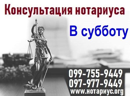 нотариус работающий в субботу,в киеве,нотариус работающий в субботу киев, нотариус работающий в субботу в киеве,нотариус киев суббота, нотариус суббота Позняки, нотариус суббота Дарницкий район, нотариус суббота Днепровский район, нотариус суббота Бортничи, нотариус левый берег суббота