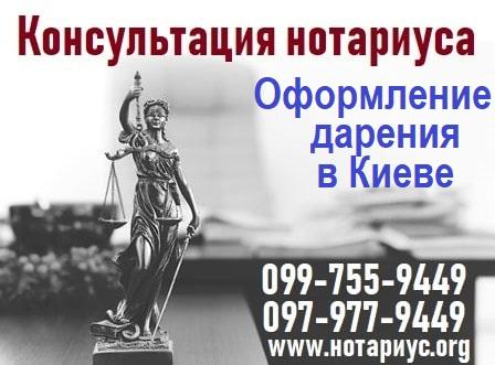 Оформить дарение в Киеве, договор дарения квартиры,дома,земли,земельного участка,дарственная на квартиру,у нотариуса,нотариус,нотариально,договор дарения киев,Дарница