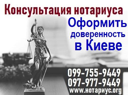 оформить доверенность киев, генеральная доверенность Киев,нотариальная доверенность,оформление доверенности у нотариуса, оформить доверенность Дарницкий район, оформить доверенность Дарница, оформить доверенность Позняки, оформить доверенность Осокорки