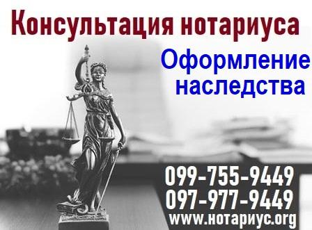 Оформление наследства Киев, Оформление наследства в Киеве,оформить наследство нотариус, у нотариуса,вступить в наследство,открыть наследственное дело, Оформление наследства Дарницкий район, Оформление наследства Позняки, Оформление наследства Осокорки