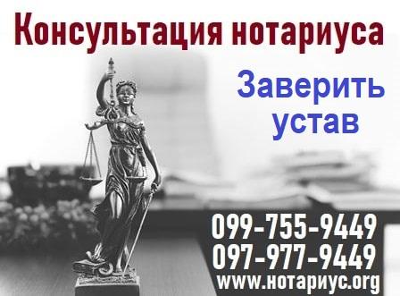 Заверить устав Днепровский район,заверить устав у нотариуса цена,услуги нотариуса,заверить подписи,протокол у нотариуса,добавить,нотариус киев,добавить квед