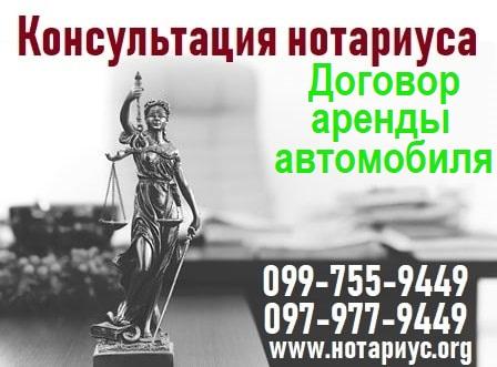 договор аренды автомобиля, договор аренды автомобиля Киев, договор аренды автомобиля Дарницкий район, оформить договор аренды автомобиля, оформление договора аренды автомобиля в киеве, договор аренды авто Левый берег,нотариус договор аренды автомобиля, договор аренды автомобиля нотариус, нотариальный договор аренды автомобиля