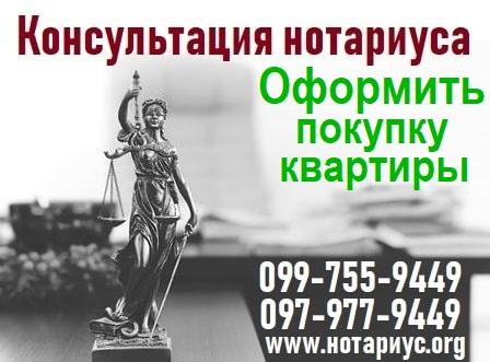 Оформить покупку квартиры, оформление покупки квартиры Киев, оформить покупку квартиры киев, оформить покупку квартиры Дарницкий район, покупка квартиры документы, оформить покупку квартиры без риэлтора, самостоятельная покупка квартиры киев, як продати квартиру без ріелтора,