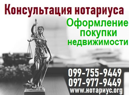 оформить покупку недвижимости Киев, оформить покупку недвижимости у нотариуса, оформить покупку недвижимости Дарницкий район, оформить покупку недвижимости Левый Берег, оформить покупку недвижимости Днепровский район, оформить покупку квартиры Киев, оформить покупку дома Киев, оформить покупку Земли Киев, оформить покупку комнаты киев, оформить покупку гаража киев