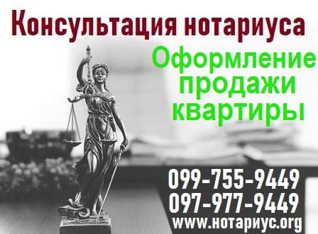 оформить продажу квартиры в киеве,оформить продажу квартиры киев,договор продажи квартиры киев, нотариус договор продажи квартиры, оформить продажу квартиры Дарницкий район, оформить продажу квартиры Днепровский район, оформить продажу квартиры Левый берег, оформить продажу квартиры Позняки, оформить продажу квартиры осокорки