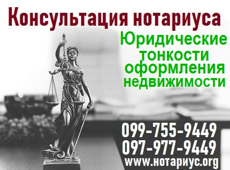 Юрист по недвижимости Киев, юрист для покупки квартиры киев, юрист при покупке квартиры, хороший юрист по недвижимости киев, посоветуйте юриста по недвижимости киев, Юрист по недвижимости Дарницкий район, Юрист по недвижимости Днепровский район, Юрист по недвижимости левый берег, Юрист по недвижимости Позняки, Юрист по недвижимости Осокорки,