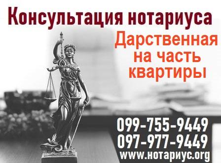 дарственная на часть квартиры, дарственная на часть квартиры Киев, дарение части квартиры киев ,оформить дарение части квартиры,оформление дарения части квартиры,как подарить часть квартиры, дарственная на часть квартиры Дарницкий район, дарственная на часть квартиры Левый берег, дарственная на часть квартиры Позняки